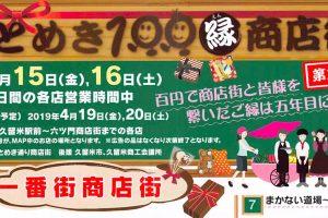 第32回 ほとめき100縁商店街 数量限定!100円商品大集合