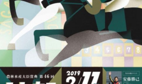 佐賀記念 安藤勝己(元JRA騎手)トークショーや佐賀県畜産物抽選会開催