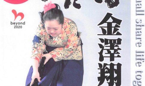 金澤翔子さんによる席上揮毫 石橋文化ホール 福岡Session2019 共に生きる