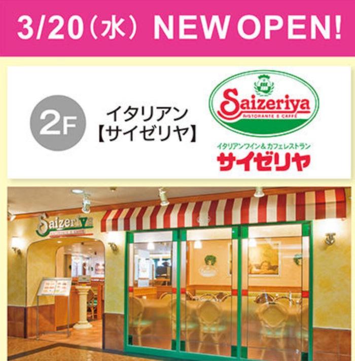サイゼリヤ ゆめタウン大牟田店 3月20日オープン