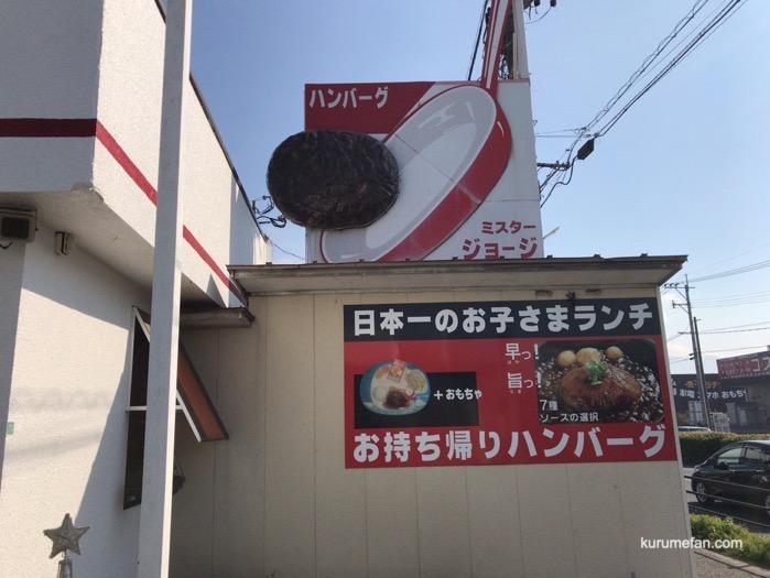 ハンバーグのジョージ 日本一のお子さまランチ