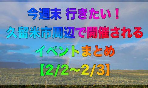 今週末行きたい!久留米市周辺で開催されるイベントまとめ【2/2〜2/3】