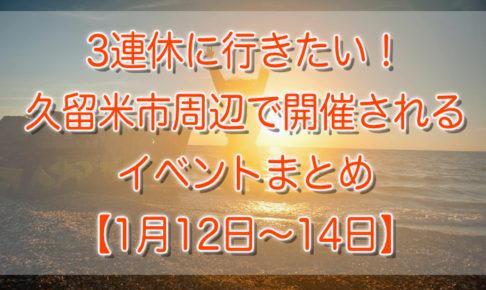3連休に行きたい!久留米市周辺で開催されるイベントまとめ【1/12〜14】