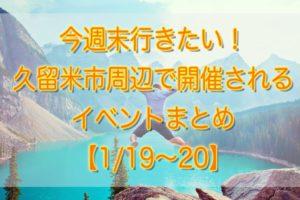 今週末行きたい!久留米市周辺で開催されるイベントまとめ【1/19〜20】