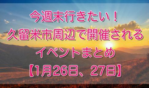 今週末行きたい!久留米市周辺で開催されるイベントまとめ【1/26〜27】