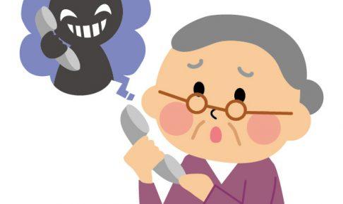 久留米市内で警察官を騙る男から不審電話連続発生【注意】