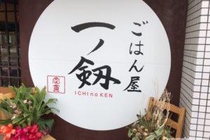 ごはん屋 一ノ剱 久留米で美味しい御膳や定食が楽しめるお店