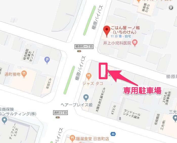 ごはん屋 一ノ剱 無料専用駐車場