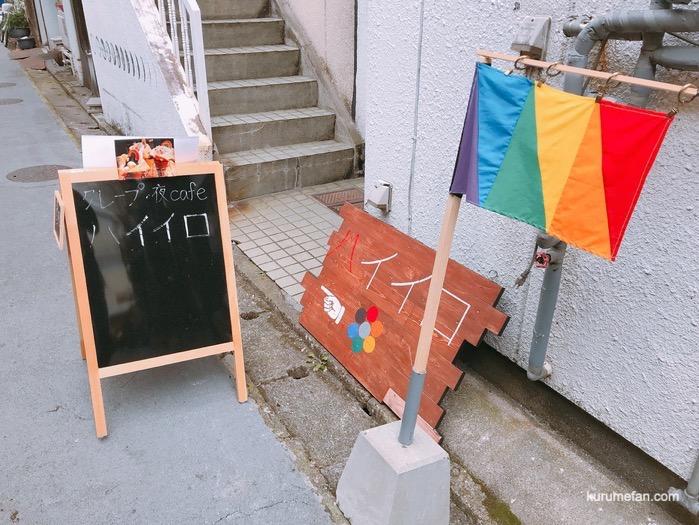 クレープcafe & Bar ハイイロ 看板