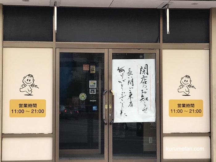 くるめラーメン 津福店 閉店のお知らせ
