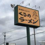 くるめラーメン 津福店が1月6日をもって閉店していた