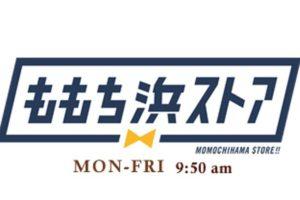 ももち浜ストア うどんMAP 久留米市からスタート!田中製麺が登場!