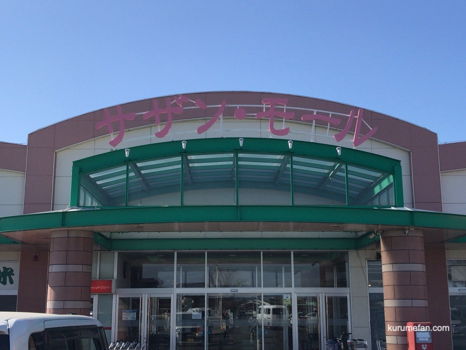 おばんざい屋 サザンモール店 3月上旬オープン【久留米市大善寺町】