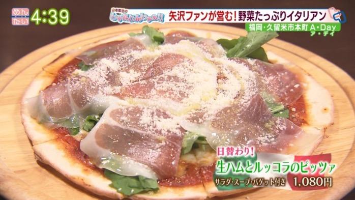 A・Day 生ハムとルッコラのピッツァ