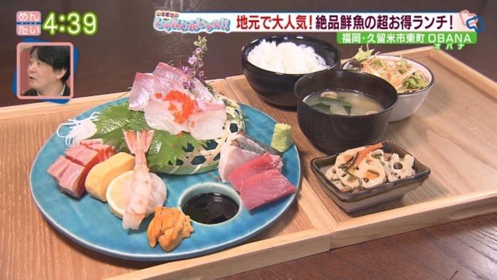OSAKANA DINING OBANA 刺身定食