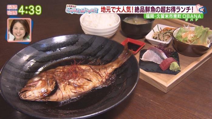OSAKANA DINING OBANA まるごと鮮魚定食