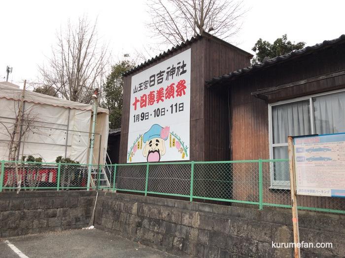 日吉神社 駐車場