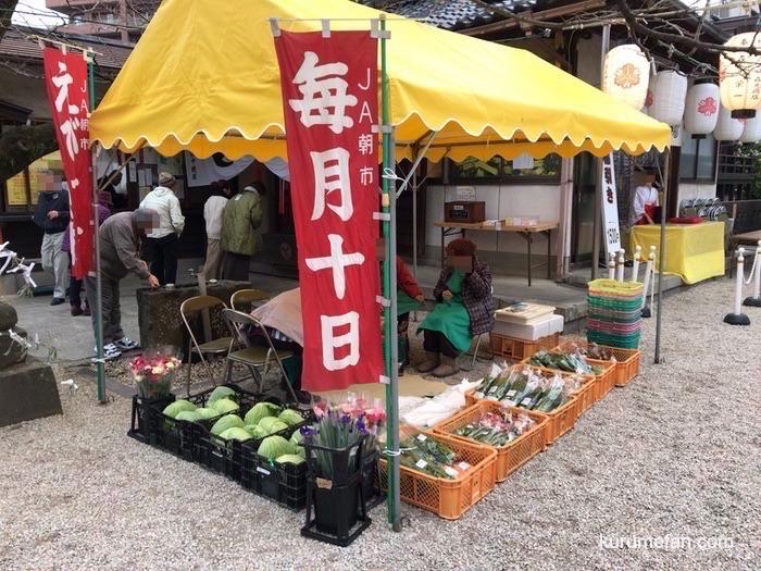 日吉神社 JA朝倉市