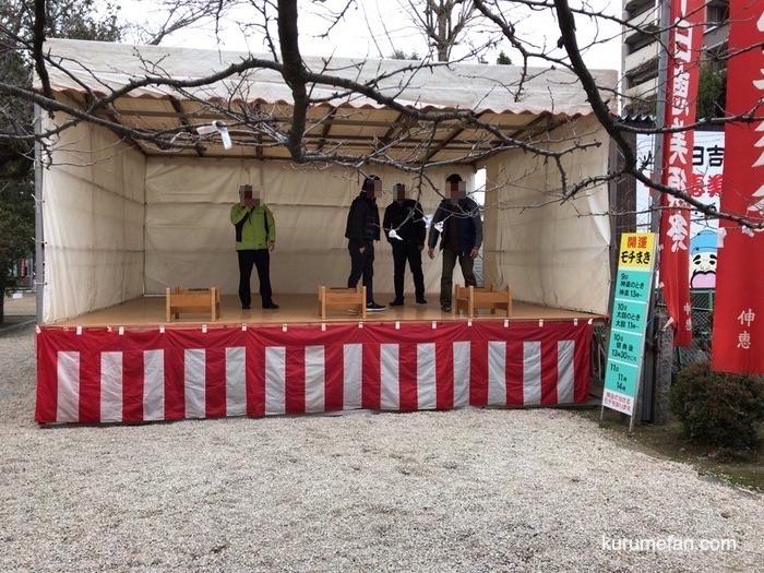 日吉神社 十日恵美須祭 イベント準備
