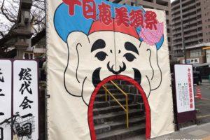 日吉神社 十日恵美須祭に行ってきた!1年間の商売繁盛と家内安全を祈願