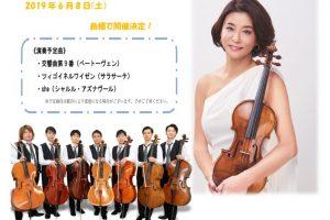 高嶋ちさ子 with Super Cellists 鳥栖市民文化会館