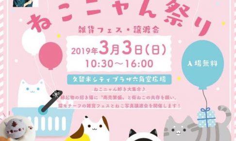 来福!ねこニャん祭り ネコ好き必見!ハンドメイドや譲渡会開催