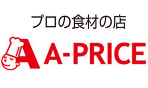 A-プライス鳥栖店 3月オープン!飲食店向けの業務用食材の店のチェーン