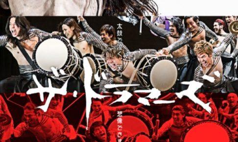 DRUM TAO「ザ・ドラマーズ」久留米シティプラザ 5月開催