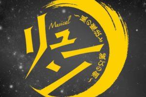 「リューン〜風の魔法と滅びの剣〜」2019年 久留米で再演決定!藤原丈一郎・大橋和也