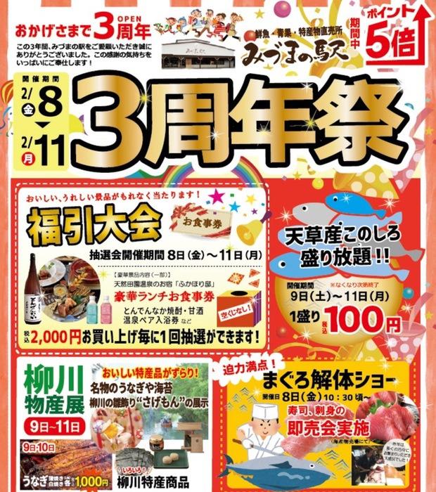 みづまの駅 3周年祭!福引抽選会やマグロの解体ショーなど開催