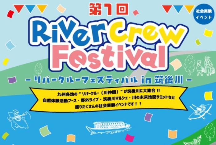 第1回 River Crew Festival in 筑後川 クルージング・野外ライブなど開催