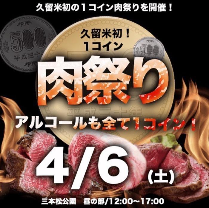 久留米初!1コイン「肉祭り」アルコールも!文化街 さくら祭り2019