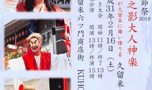 六ツ門春節祭2019 宮崎日之影大人神楽 餅つき大会や神楽公演