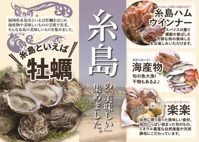 糸島の牡蠣やハム・ソーセージなど、糸島の美味しいものを期間限定販売
