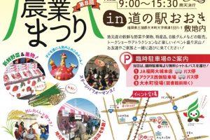 第8回 JA福岡大城農業まつり 新鮮な野菜や果物、特産品、B級グルメ販売