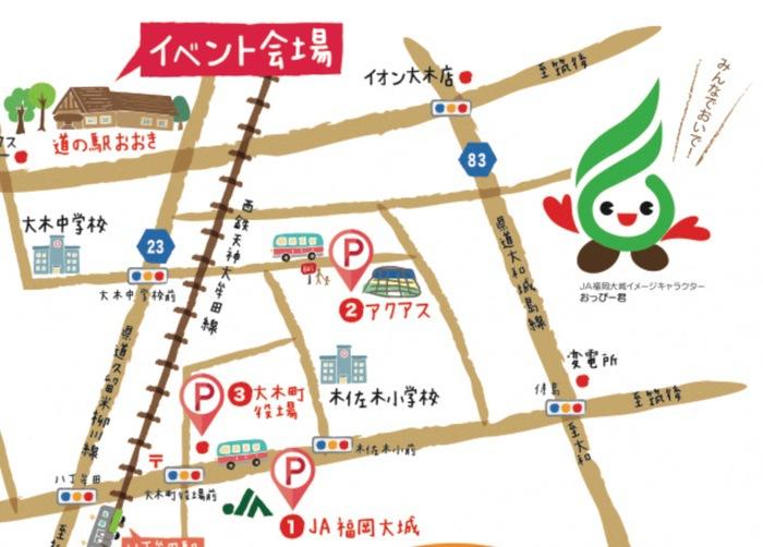 第8回 JA福岡大城農業まつり 臨時駐車場