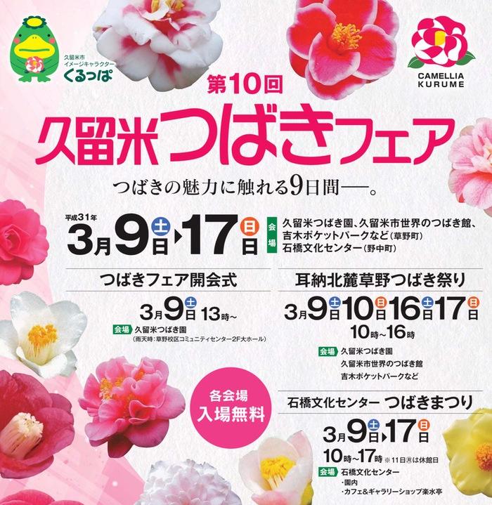 第10回 久留米つばきフェア 10周年記念ガーデンコンサートなど開催