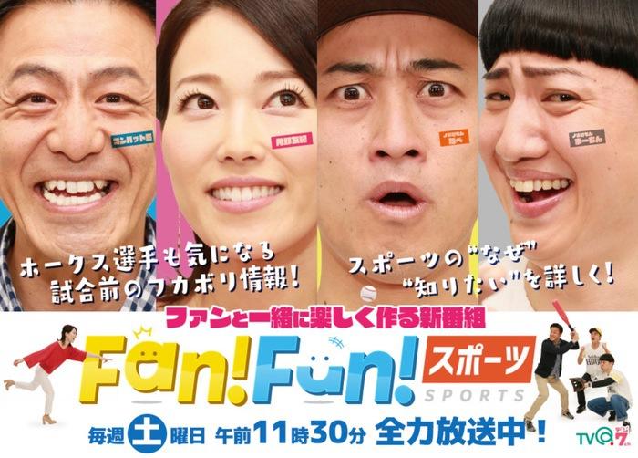 TVQ Fan!Fun!スポーツ 東京五輪を目指す久留米の新星