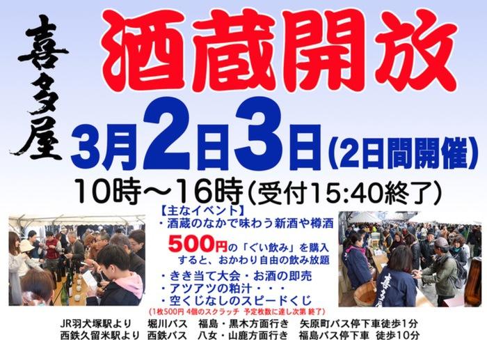 喜多屋【八女市】酒蔵開放