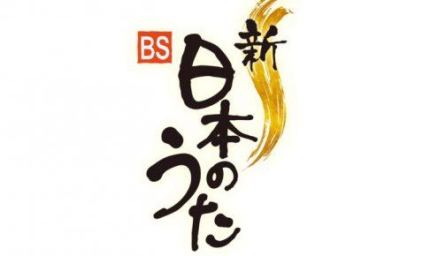 NHK「新・BS日本のうた」公開収録が久留米で!豪華出演者!入場無料