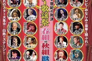 夢スター歌謡祭 春組対秋組 歌合戦 久留米シティプラザ