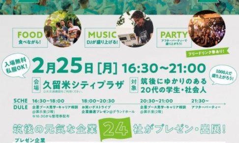くるめキャリアフェス どぶろっく、平野ノラ、鬼ヶ島がゲストに登場!