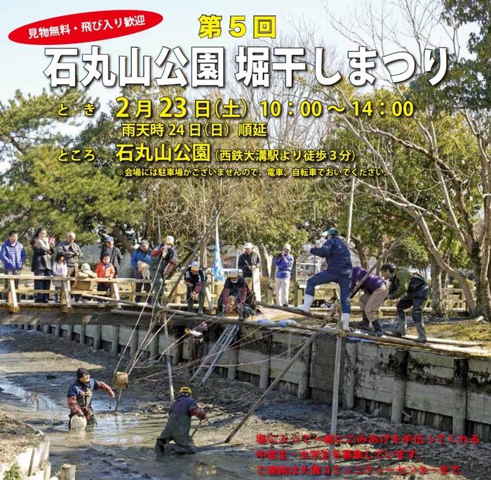 第5回 石丸山公園堀干しまつり 大木町