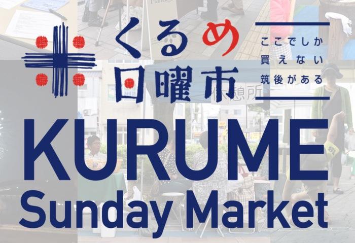くるめ日曜市 33店が出店!毎月最後の日曜日 2月24日開催!