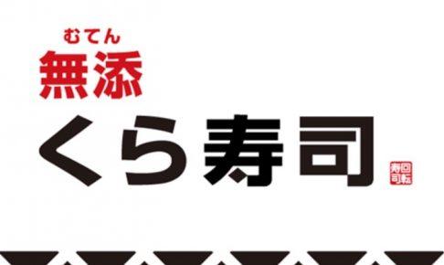 くら寿司 久留米上津店 4月下旬オープン!グッデイ久留米店跡地【本山2丁目】