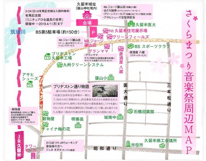 さくらまつり音楽祭周辺MAP