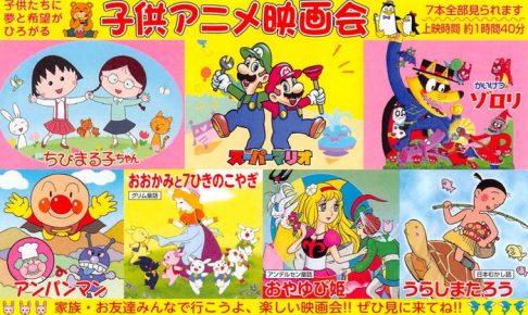 子供アニメ映画会 まる子ちゃんやアンパンマン、マリオ 7本全部上映!石橋文化ホール