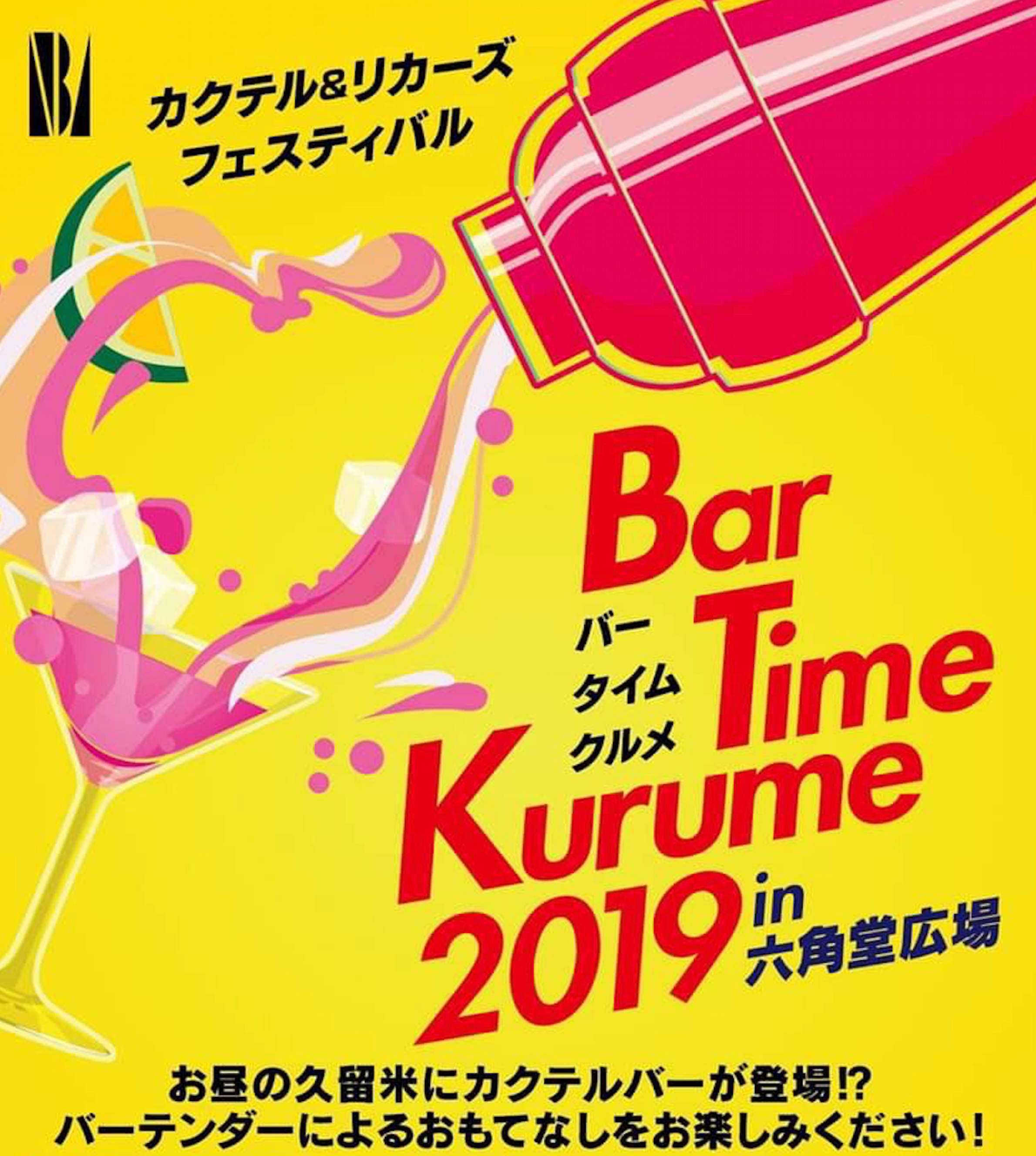BAR TIME 久留米 カクテル&リカーズフェスティバル!お昼にカクテルバーが登場!