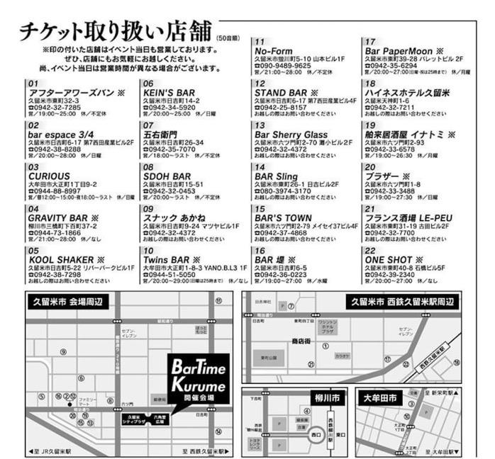 Bar Time Kurume 2019 チケット取り扱い店舗
