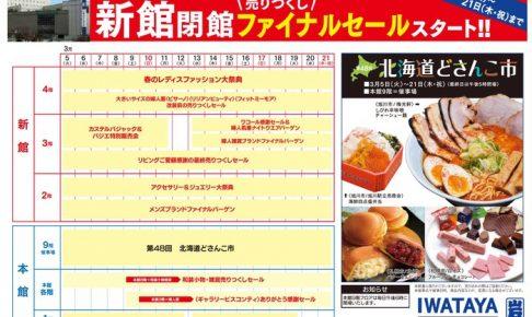 岩田屋久留米店 新館閉店 売りつくしファイナルセール!3/5〜21開催